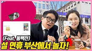 설 연휴 부산에서 찐하게 놀자! (feat. 동백전) [맨주사] 관련 이미지