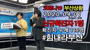 [20.04.01] 부산시 코로나19 상황보고_LIVE