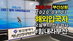 [20.04.03] 부산시 코로나19 상황보고