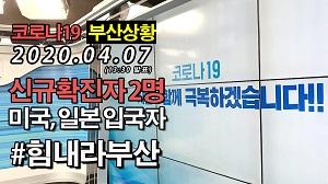[20.04.07] 부산시 코로나19 상황보고