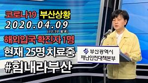 [20.04.09] 부산시 코로나19 상황보고