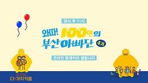 [20.05.30] 100인의 부산 아빠단 4기 온라인 발대식