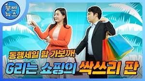 [붓싼뉴스_41회] 싹쓰리 쇼핑끝판왕 살짝 설?어 난~